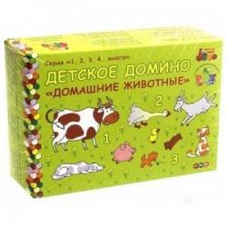 Детское домино. Домашние животные