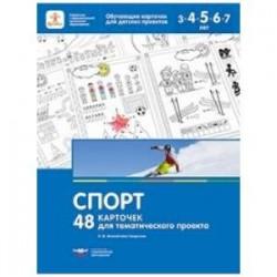 Спорт. 48 карточек для тематического проекта для детей 3-7 лет