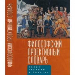 Философский проективный словарь