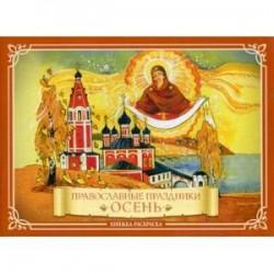 Православные праздники 'Осень'