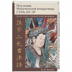 Поучения Изначальной владычицы Сунь Бу-эр