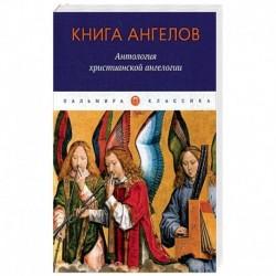 Книга ангелов: Антология христианской ангелогии