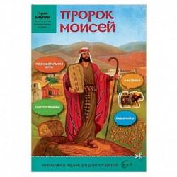 Пророк Моисей: интерактивное издание для детей