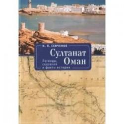 Султанат Оман.Легенды,сказания и факты истории