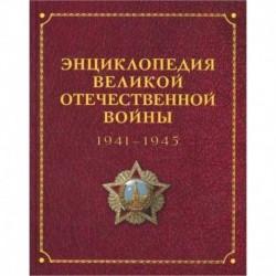Энциклопедия Великой отечественной войны 1941-1945