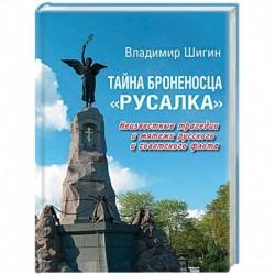Тайна броненосца Русалка.Неизвестные трагедии и мятежи русского и советского флота