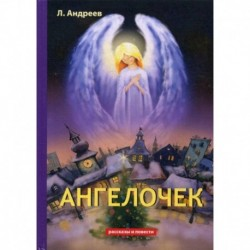 Ангелочек