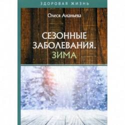 Сезонные заболевания. Зима