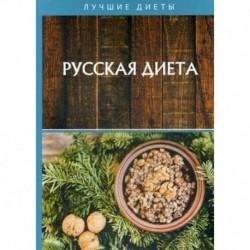 Русская диета