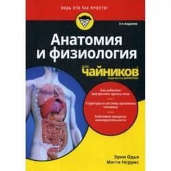 Анатомия и физиология для 'чайников'