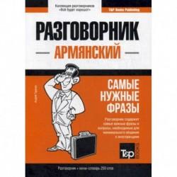 Армянский разговорник и мини-словарь. 250 слов