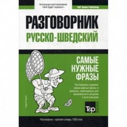 Русско-шведский разговорник и краткий словарь 1500 слов