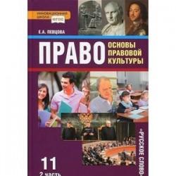 Право. Основы правовой культуры. 11 класс. Учебник. Базовый и углубленный уровни. В 2 частях. Часть 2