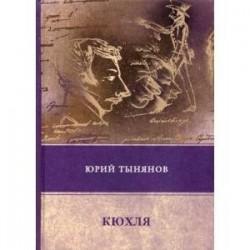 Кюхля: роман. Тынянов Ю.