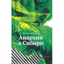 Анархия в Сибири