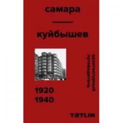 Архитектурный путеводитель. Самара 1920-1940