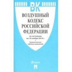 Воздушный кодекс РФ по состоянию на 10.11.19.