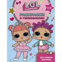 L.O.L. Surprise. Раскраски и головоломки для модных девчонок