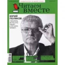 Журнал 'Читаем вместе' № 11. Ноябрь 2019