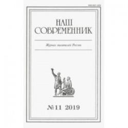 Журнал 'Наш современник' № 11. 2019