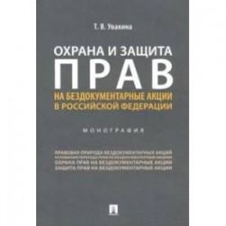 Охрана и защита прав на бездокументарные акции в Российской Федерации