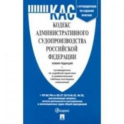 Кодекс административного судопроизводства РФ по состоянию на 05.12.2019 с таблицей изменений