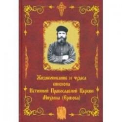 Жизнеописание и чудеса епископа Истинной Православной Церкви Михаила (Ершова)