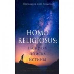 Человек религиозный (Homo religiosus): на путях поиска истины. Авторский курс лекций