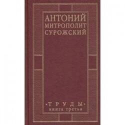 Антоний, Митрополит Сурожский. Труды. Книга 3
