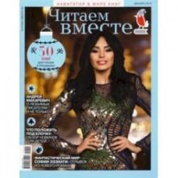 Журнал 'Читаем вместе' № 12. Декабрь 2019
