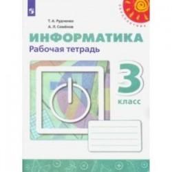 Информатика. 3 класс. Рабочая тетрадь