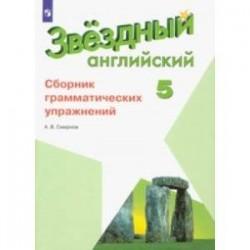 Английский язык. 5 класс. Сборник грамматических упражнений. ФГОС