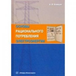 Основы рационального потребления электроэнергии. Учебное пособие