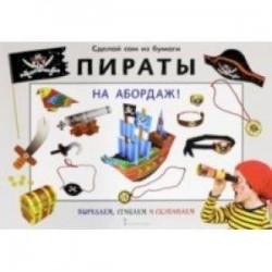 Сделай сам из бумаги 'Пираты. На абордаж!'