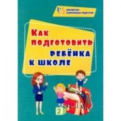 Как подготовить ребенка к школе. ФГОС ДО