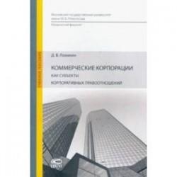 Коммерческие корпорации как субъекты корпоративных правоотношений. Учебное пособие