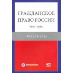 Гражданское право России. Часть первая. Практикум