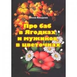 Про баб в Ягодках и мужиков в цветочках