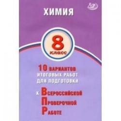 ВПР. Химия. 8 класс. 10 вариантов итоговых работ для подготовки