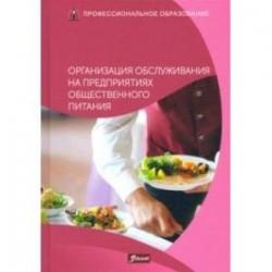 Организация обслуживания на предприятиях общественного питания. Учебник