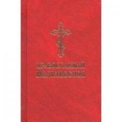 Молитвослов православный со словарем