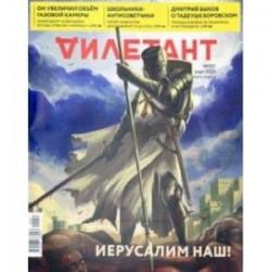 Журнал 'Дилетант' № 051. Март 2020