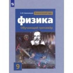 Физика. 9 класс. Обучающий тренажер