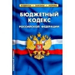 Бюджетный кодекс Российской Федерации по состоянию на 01.02.20 г.