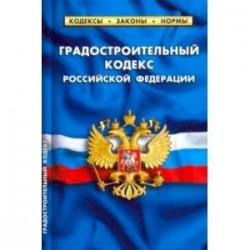 Градостроительный кодекс РФ на 01.02.20