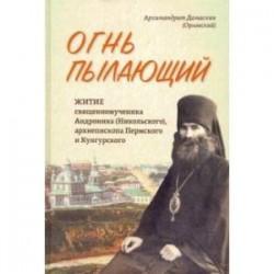 Огнь пылающий. Житие священномученика Андроника (Никольского), архиепископа Пермского и Кунгурского