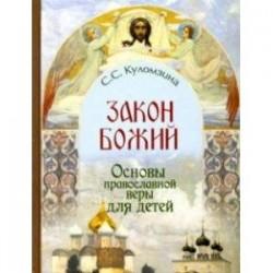 Закон Божий. Основы православной веры для детей