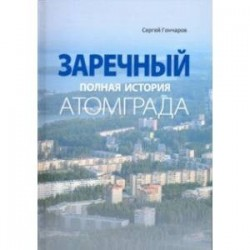 Заречный. Полная история Атомграда