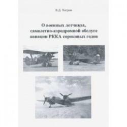 О военных летчиках, самолетно-аэродромной обслуге авиации РККА сороковых годов