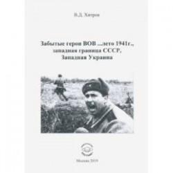 Забытые герои ВОВ... лето 1941г., западная граница СССР, Западная Украина